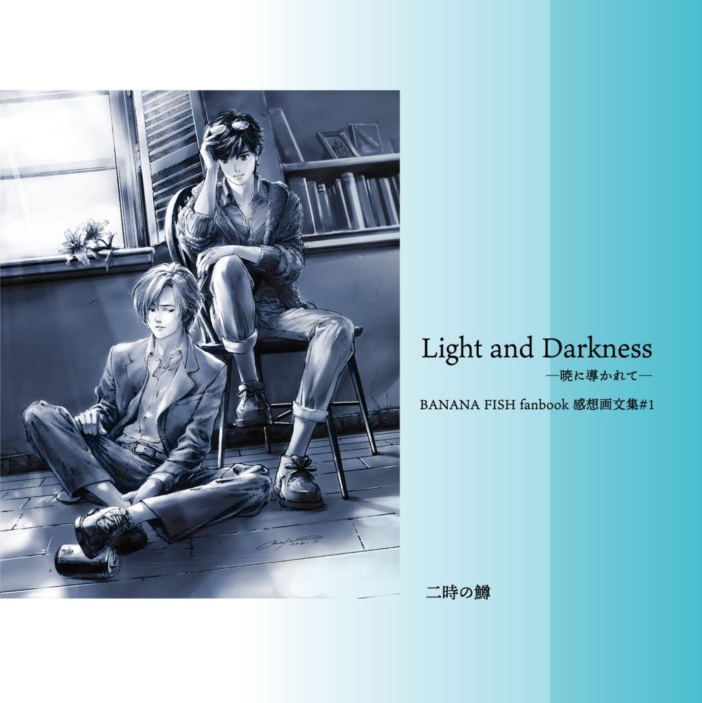 BANANA FISH ファンアート Light and Darkness-暁に導かれて-[感想画文集]