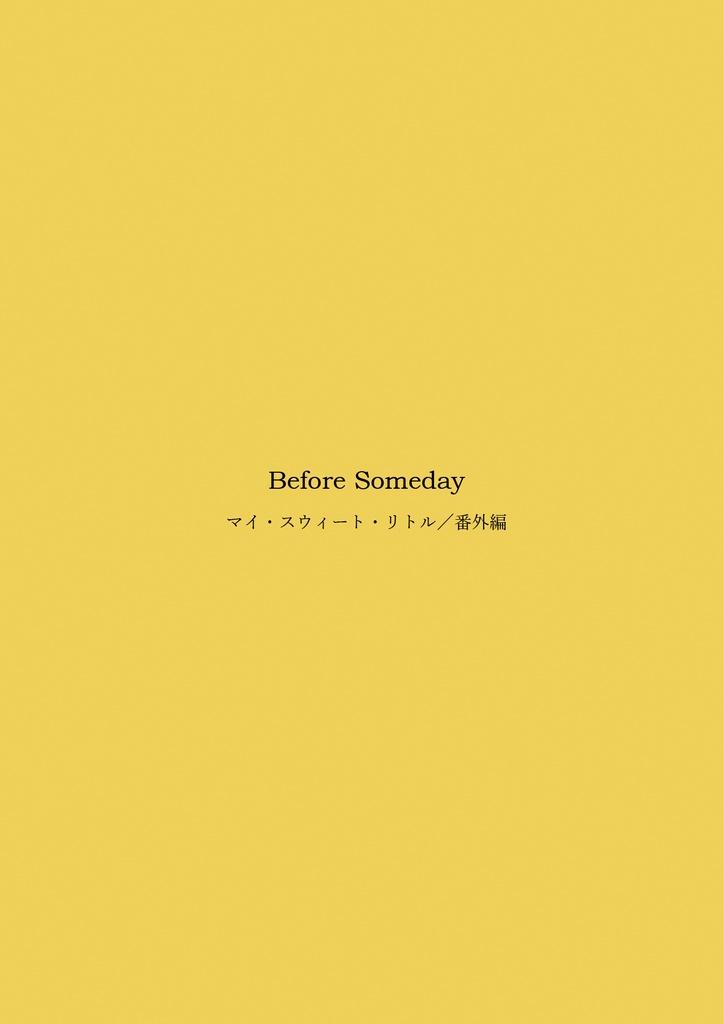 Before Someday/マイ・スウィート・リトル番外編