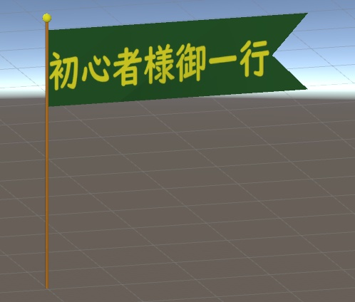 【無料】VRChat初心者案内用フラッグver2