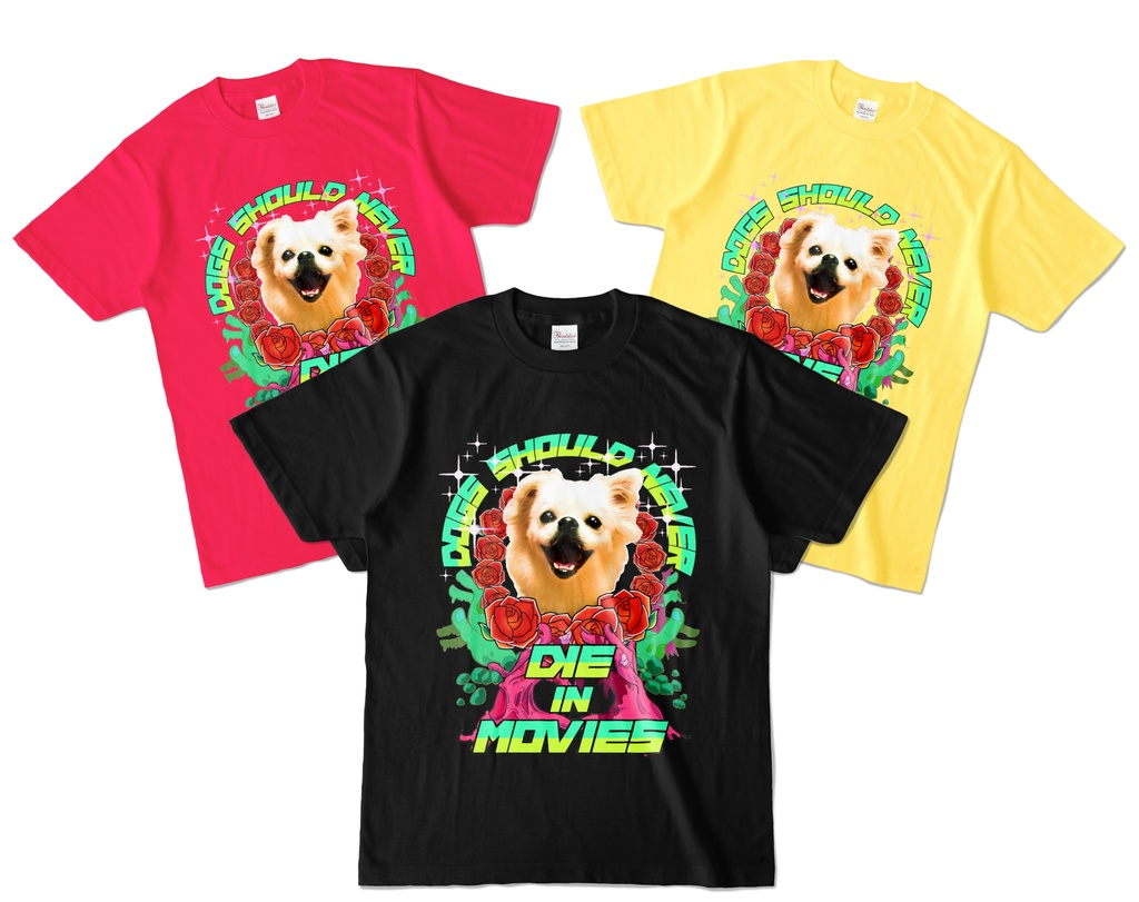 「犬、映画で死なないで」 Tシャツ