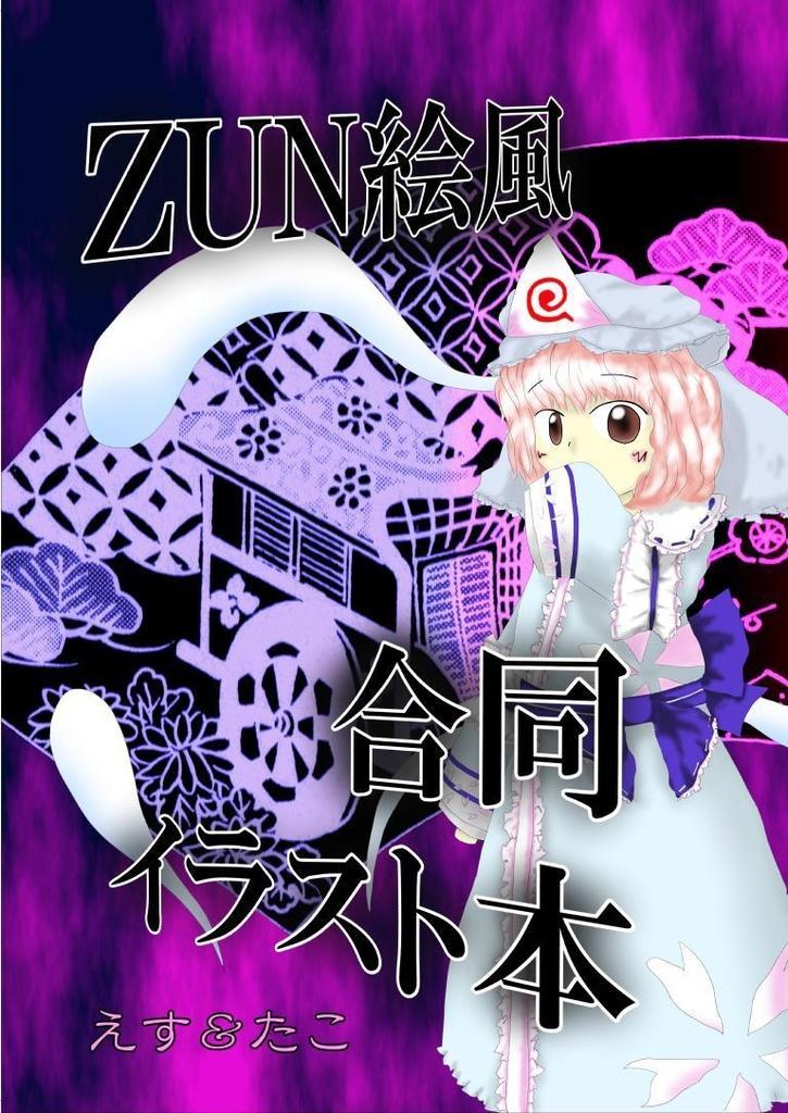 ZUN絵風合同イラスト本