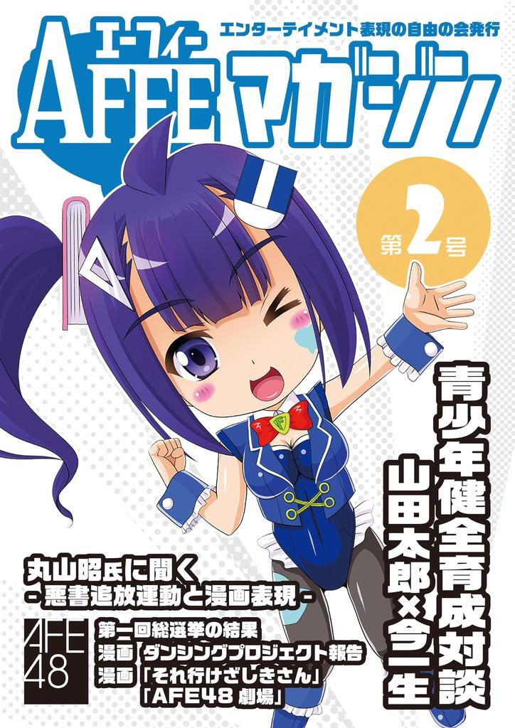 AFEEマガジン第2号