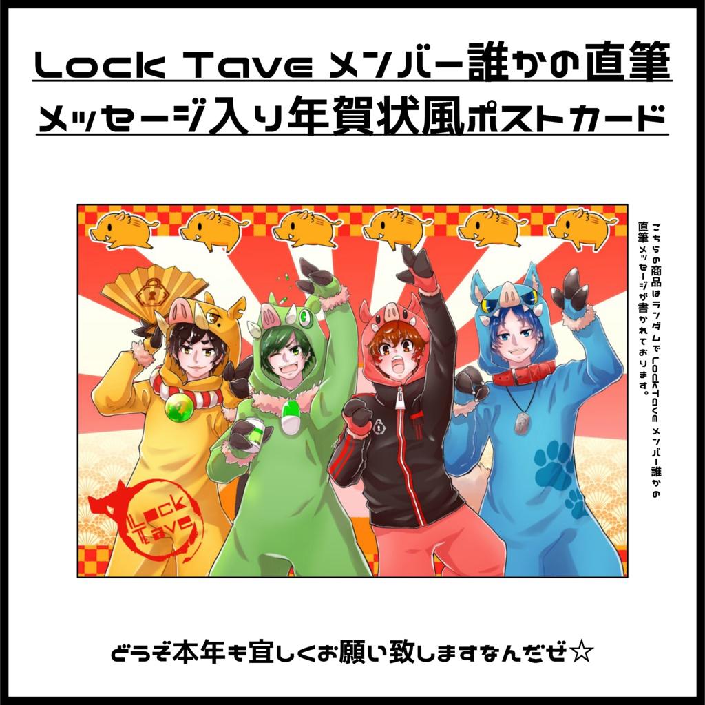 Lock Tave メンバー誰かの直筆メッセージ入り年賀状風ポストカード