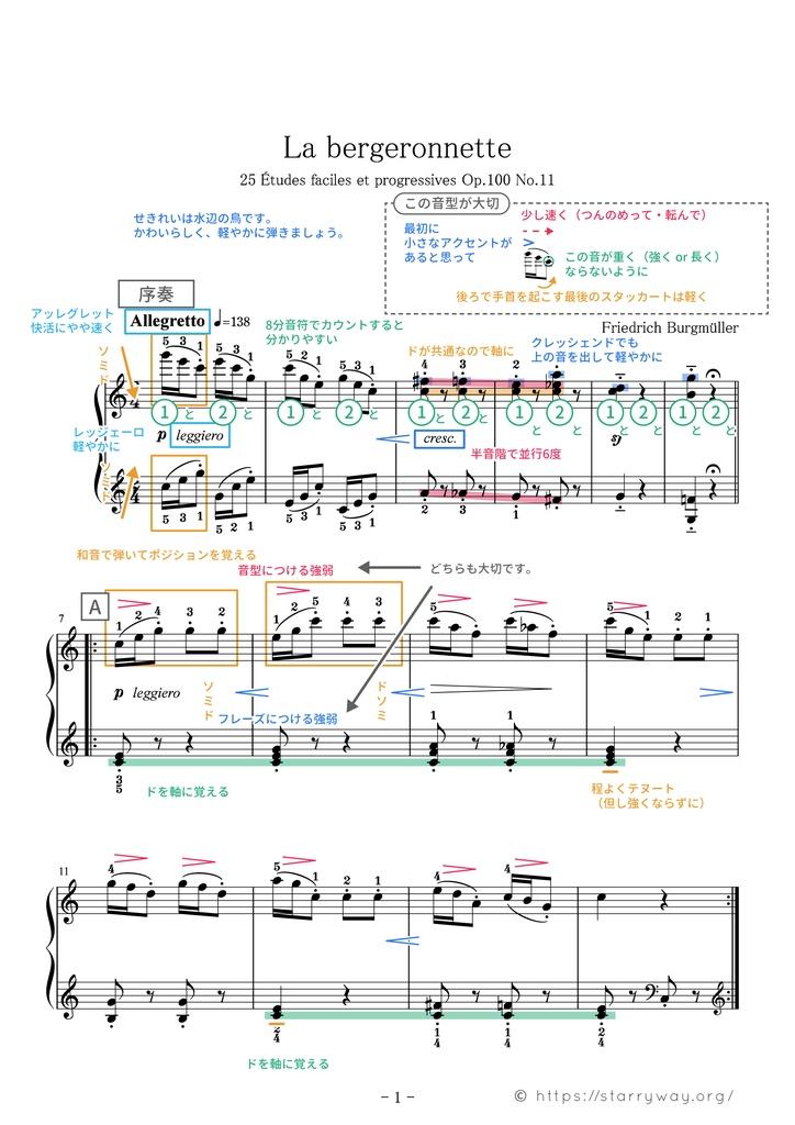 25の練習曲 11.せきれい(一言アドバイス楽譜・ドレミ楽譜・全指番号楽譜)