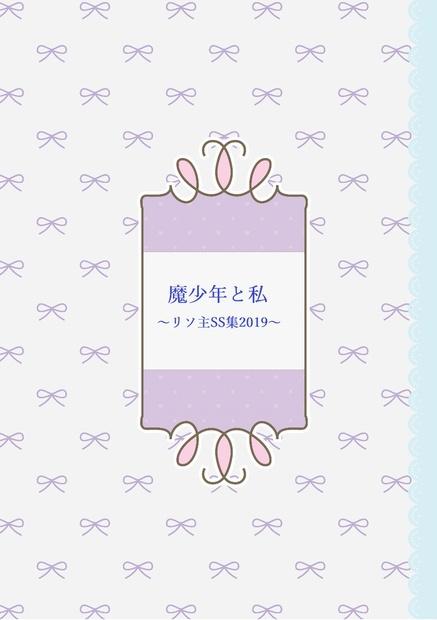 魔少年と私~リソ主SS集2019~