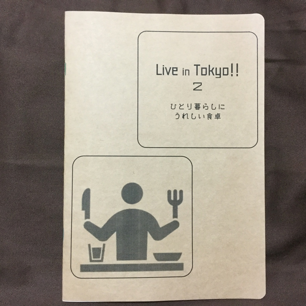 web再録_Live in Tokyo!!(2)