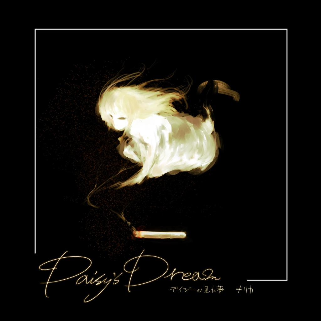 キリカ 2nd album「デイジーが見た夢」