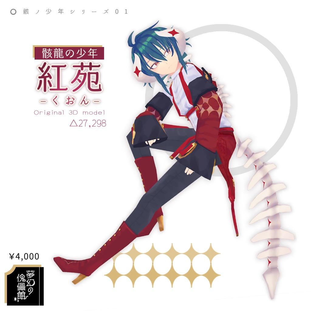オリジナル3Dモデル「骸龍の少年 -紅苑- 」