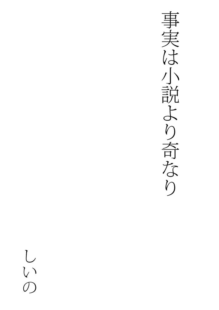 なり 奇 より は 事実 小説