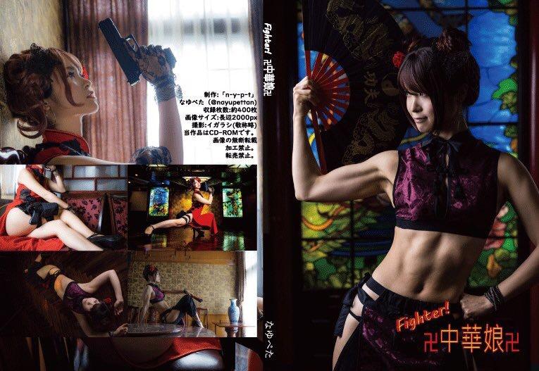 Fighter! 卍中華娘卍