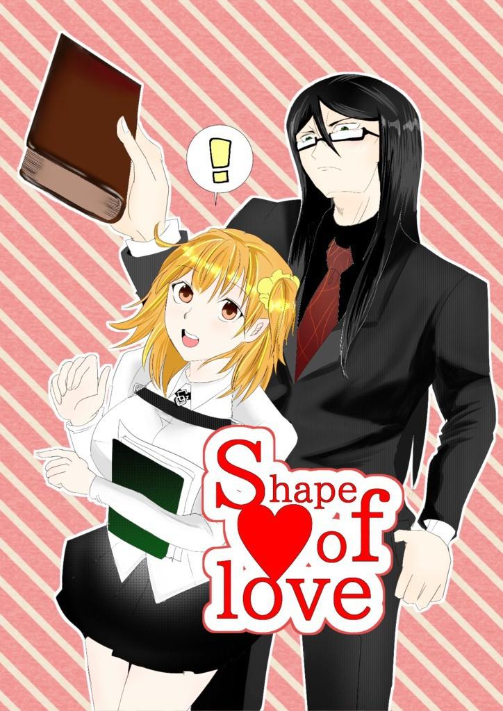 【新刊】Shape of Love