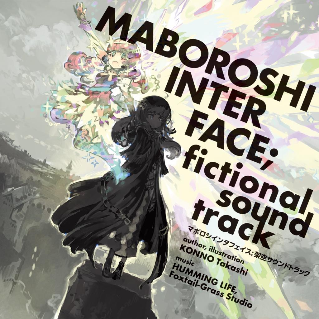 MABOROSHI INTERFACE; fictional soundtrack