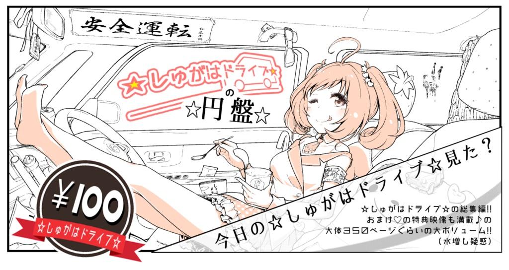☆しゅがはドライブ☆の☆円盤☆