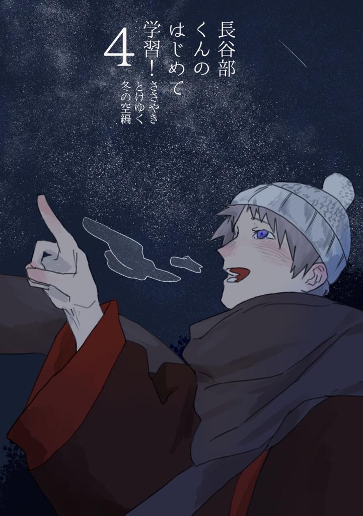 長谷部くんのはじめて学習!4~ささやきとけゆく冬の空編~
