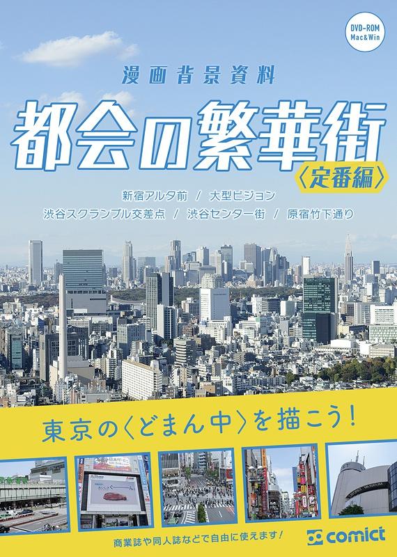 漫画背景資料 都会の繁華街〈定番編〉