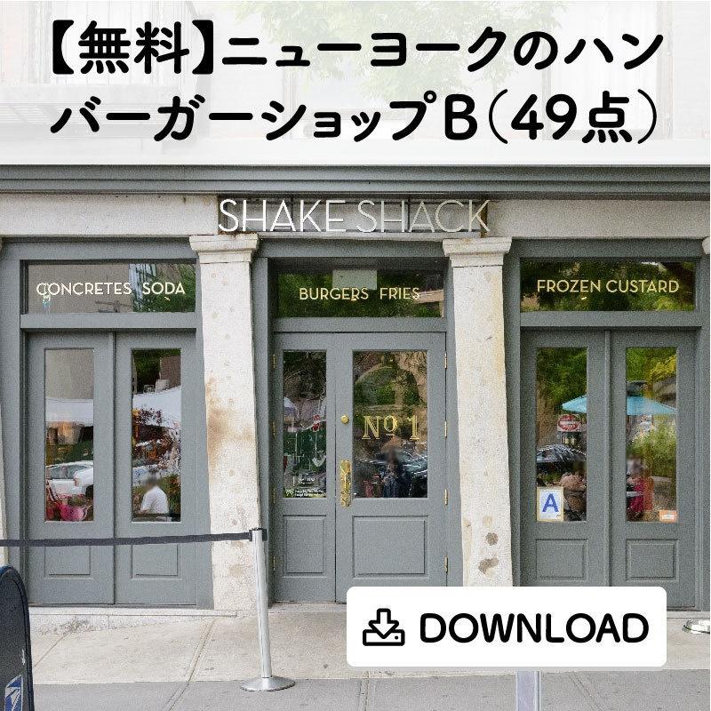 【無料】ニューヨークのハンバーガーショップB(49点)