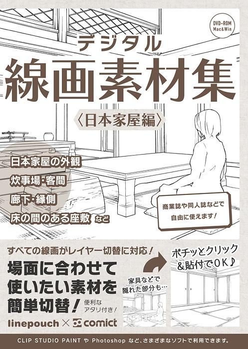 デジタル線画素材集〈日本家屋編〉