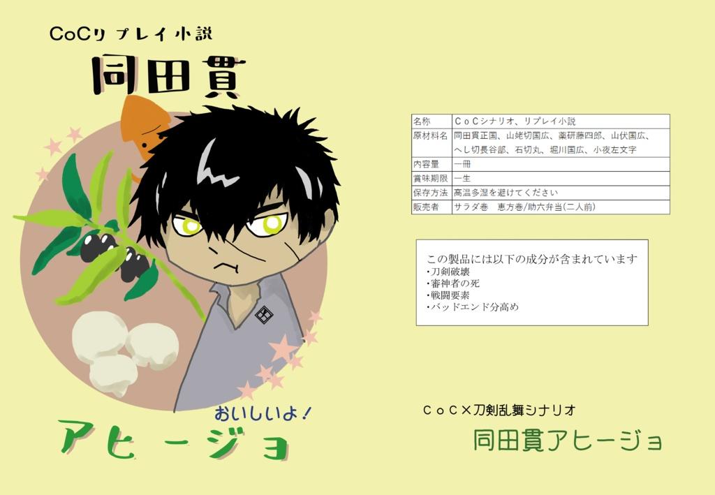 CoCシナリオ&リプレイ小説「同田貫アヒージョ」