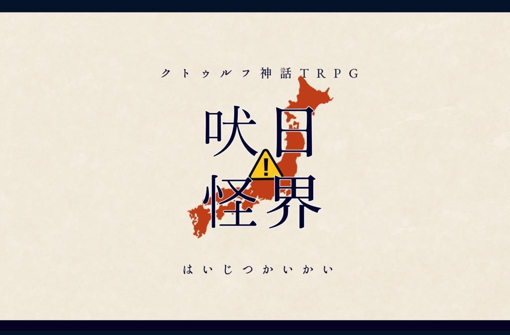 【CoCシナリオ】吠日怪界