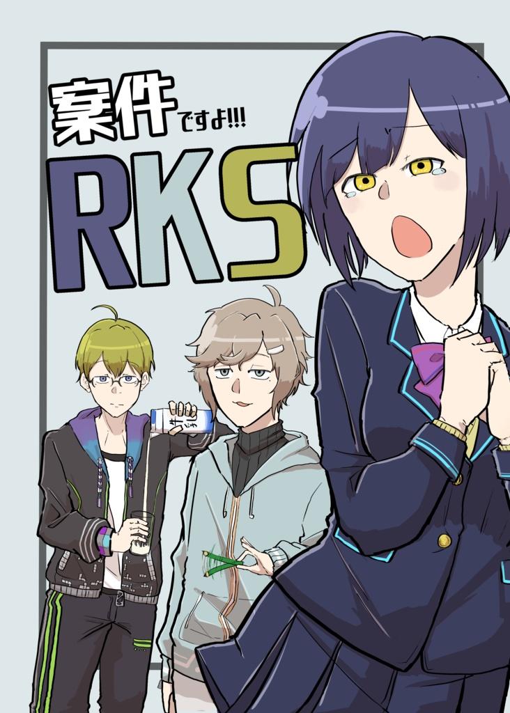 案件ですよ!!!RKS