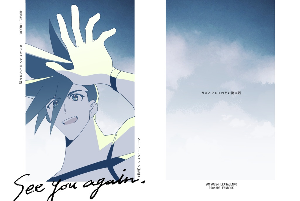 【9月初旬発送予定】see you again.(前編)