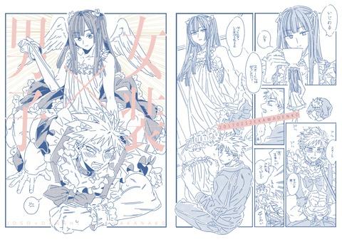 【新刊】女装×男子
