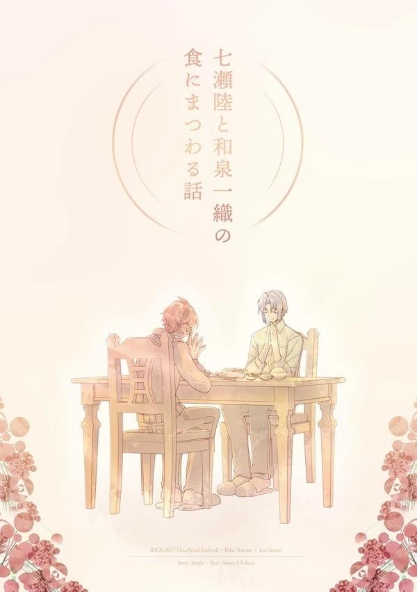 七瀬陸と和泉一織の食にまつわる話