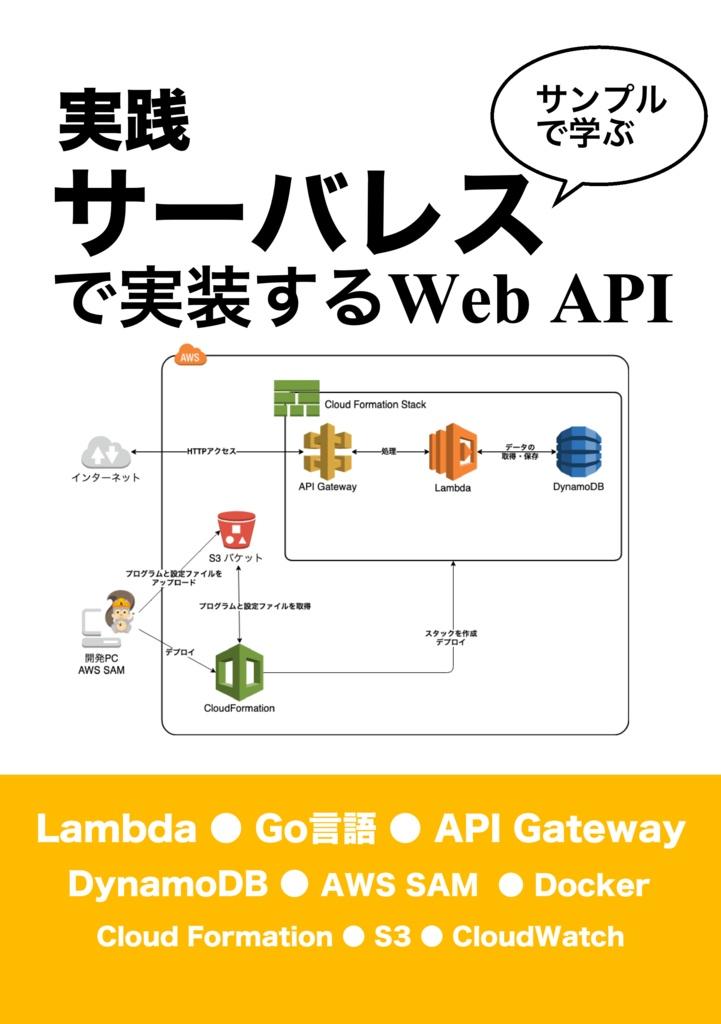 実践サーバレスで構築するWebAPI