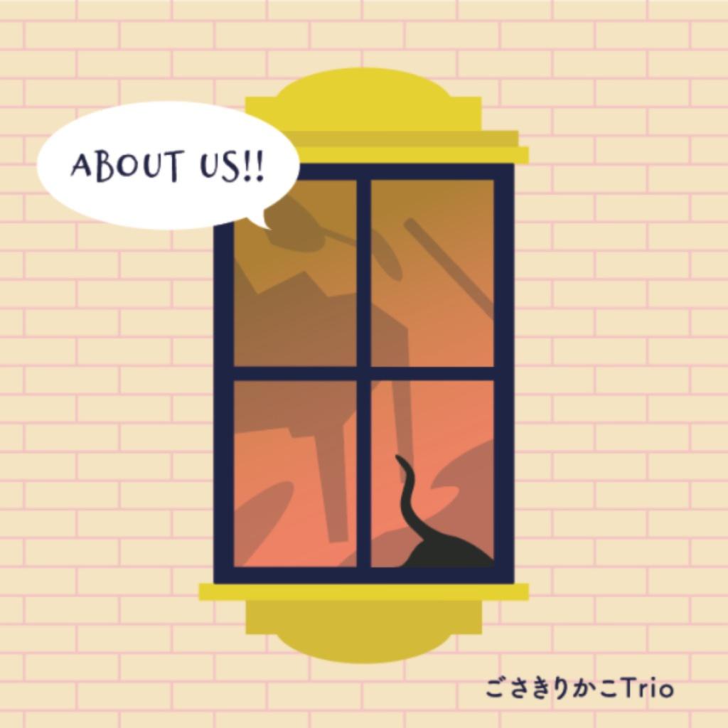 ABOUT US!!/ごさきりかこTrio