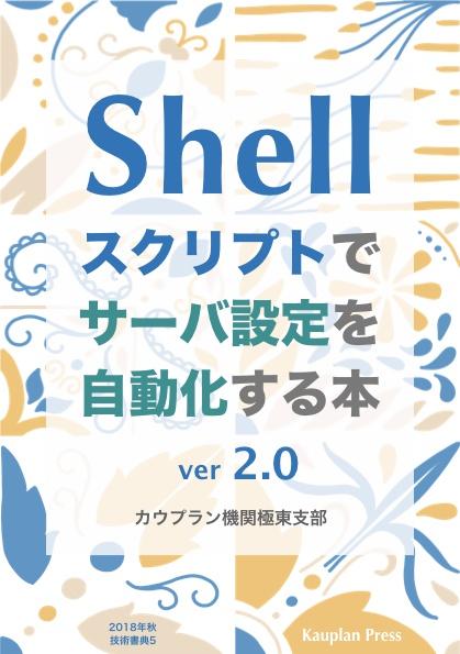 シェルスクリプトでサーバ設定を自動化する本