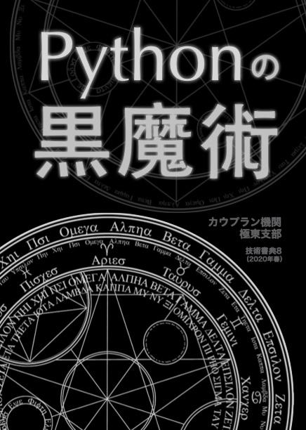 Pythonの黒魔術