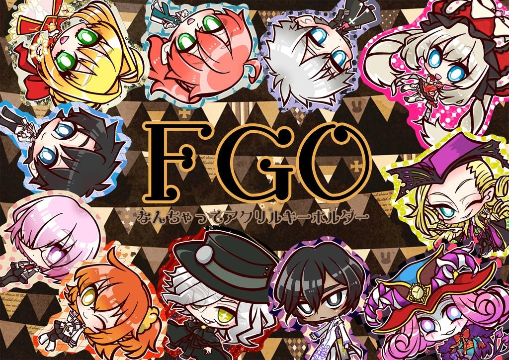 【5種追加】FGOなんちゃってアクキー