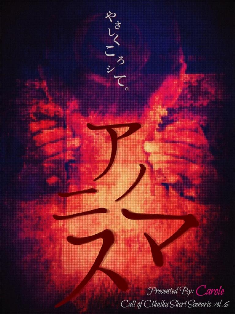 クトゥルフ神話TRPG Short Scenario vol.6 「アノニマス」