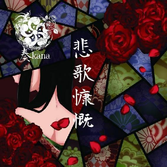 1stEP 【悲歌慷慨】(4曲入)