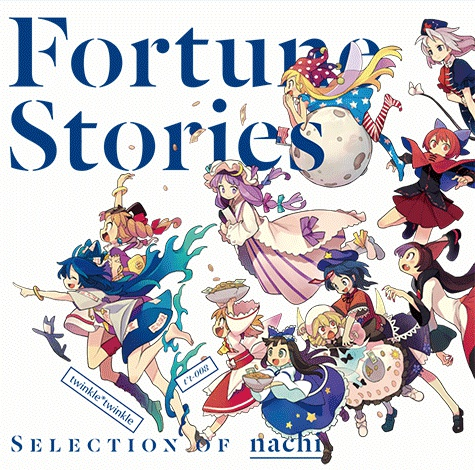 【パッケージ版】「Fortune Stories」