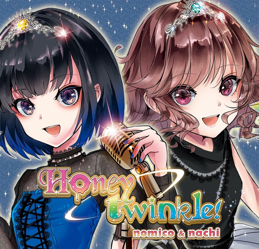 【ダウンロード版】CD「Honey twinkle!」
