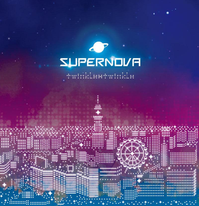 【ダウンロード版】SUPERNOVA