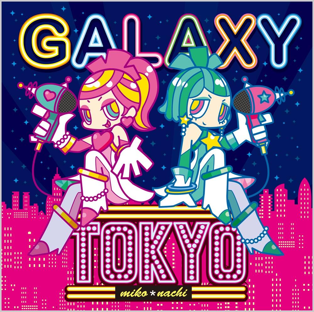GALAXY TOKYO【パッケージ版】