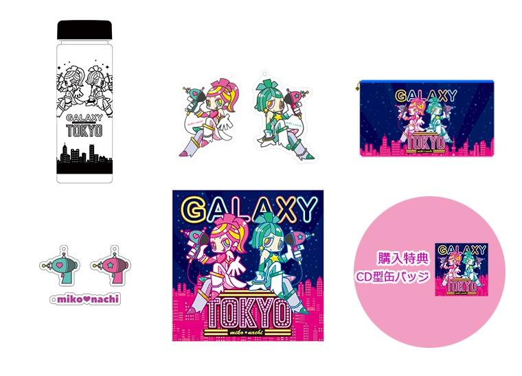 「GALAXY TOKYO」全部セット