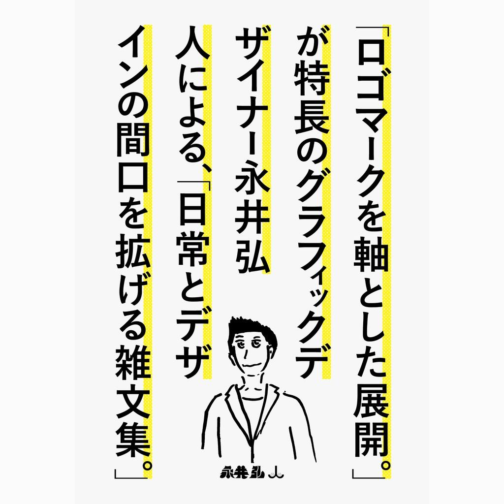 「ロゴマークを軸とした展開。」が特長のグラフィックデザイナー永井弘人による、「日常とデザインの間口を拡げる雑文集。」【 電子書籍:PDF版 】