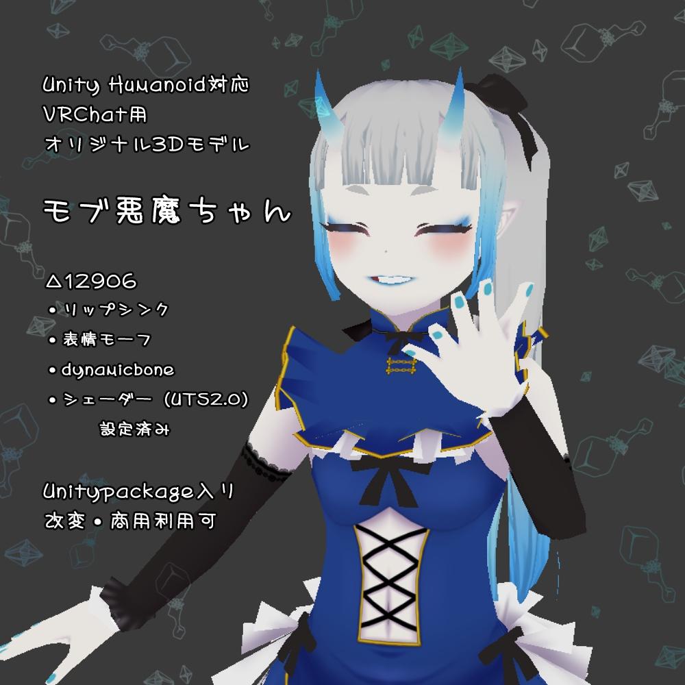 モブ悪魔ちゃん(VRChat用3Dモデル)