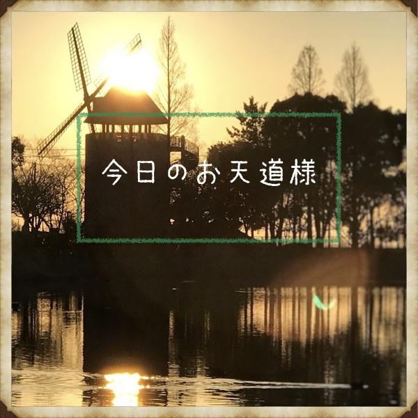 今日のお天道様(DL版)