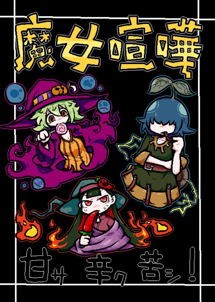 魔女喧嘩 -甘サ辛ク苦シ!-