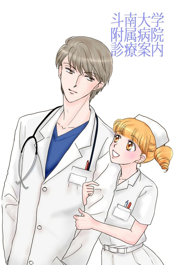 斗南大学附属病院診療案内(夏コミセット)