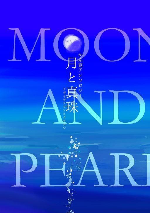 かふ寛アンソロジー「月と真珠」