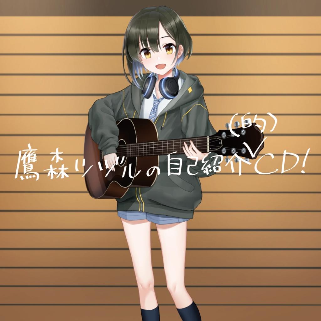 鷹森ツヅルの自己紹介(的)CD!