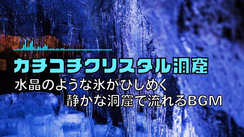 クリスタルが怪しく光る氷の洞窟で流れるBGM