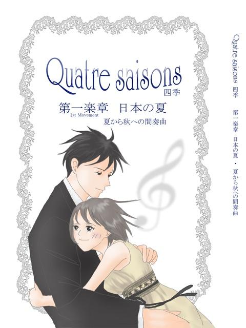 Quatre saisons 第一楽章 日本の夏