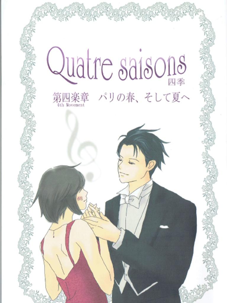 Quatre saisons 第四楽章 パリの春、そして夏へ