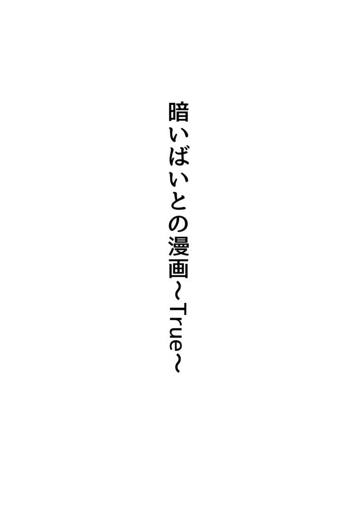 暗いばいとの漫画〜True〜